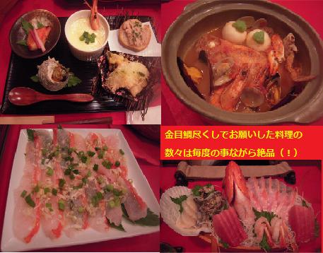 shimoda2012料理.png
